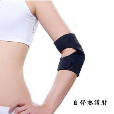 自發熱磁石保健型運動護肘套保暖消除疲勞...