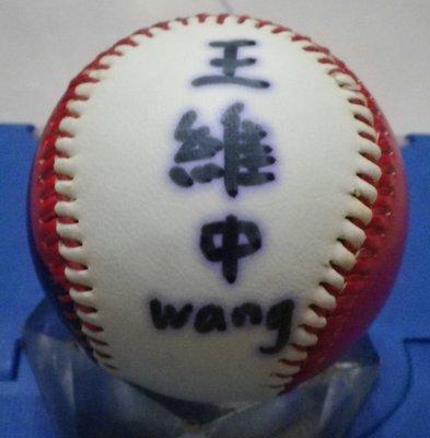 棒球天地--2014直接登上大聯盟 史上最年輕球員 釀酒人 王維中 中英文簽名國旗球.字跡漂亮.字跡漂亮