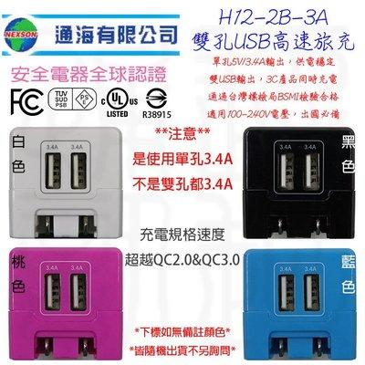 NEXSON  ASUS ZenFone2 Deluxe ZE551ML 4G/ 32G  超越 QC 2.0 閃充 H1 台中市