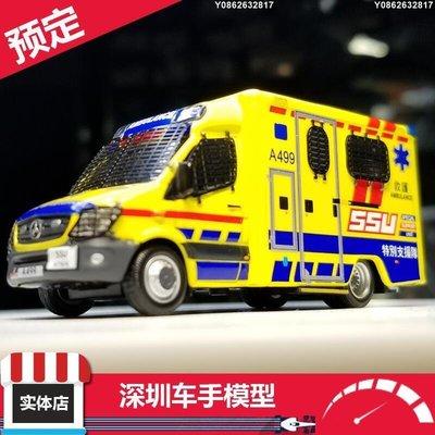 #上新嚴選 PLOT車手 tiny微影 奔馳斯賓特救護車 防護網HKP 金屬配件 不含車[模型]-375164