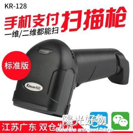 二維碼掃碼器無線掃碼槍條形碼微信超市有線快遞巴槍把 igo