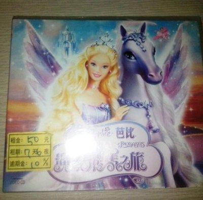 ※QQ影音堂※二手正版卡通動畫VCD~芭比與魔幻飛馬之旅【直購價】