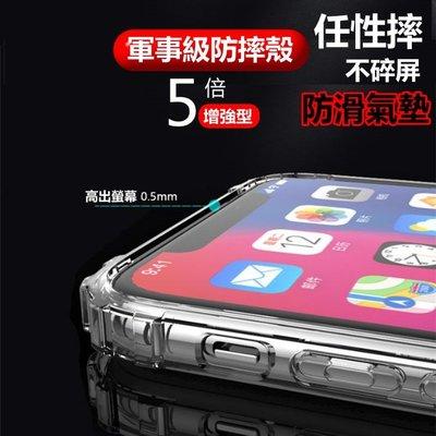 軍事級 防摔殼 不碎屏 5倍防摔 紅米Note8Pro 手機殼 紅米 Note8 Pro 空壓殼 保護殼 防摔殼