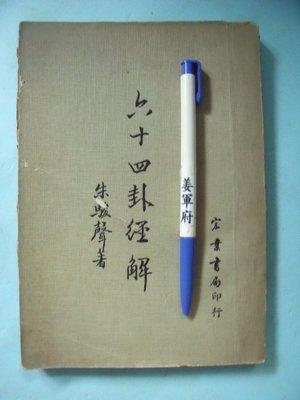【姜軍府命相館】《六十四卦經解》民國60年 朱駿聲著 宏業書局出版 易經 卦象