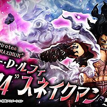 TOYSECO 全新 行版 魂限 MegaHouse POP One Piece SA-MAXIMUM 路飛 四檔 大蛇人 海賊王 Luffy