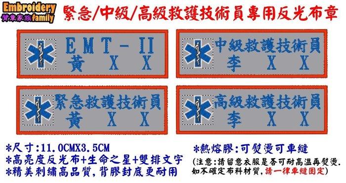 EmbroFami 客製緊急救護技術員專用反光名條 .4片/組,(反光布,4片,可繡4個不同的名字)