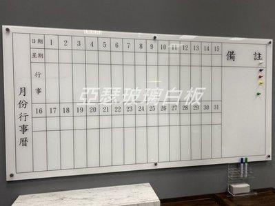 亞瑟 磁性玻璃白板 玻璃白板 工廠直營 免運費 限量優惠特價中..來電特價
