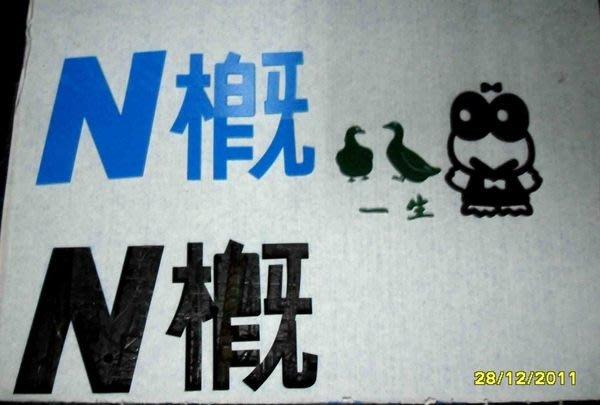 *Butterfly*泡棉字/壓克力雕刻/壓克力水晶字/密集板窗花/大型雷射/CNC同業代工