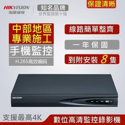 到府安裝 真網路數位 海康原廠攝影機8隻 數位高清錄影機 含4TB硬碟 中部 專業安裝 IPCAM NVR