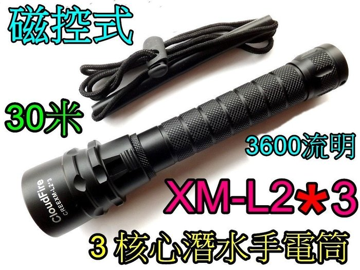 雲火光電-套組-美國L2 *3核心磁控式雙鋰電潛水手電筒防水手電筒 XML L2 潛水燈 潛水深度可達30米