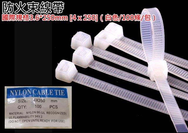 〈淘趣購〉防火束線帶 國際規格3.6*250mm(白色/100條/包)尼龍紮線帶 束帶 綁線帶扎線帶束線帶魷魚絲紮線帶