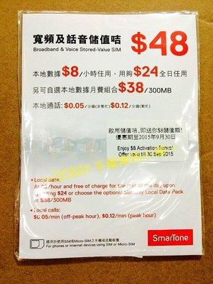 香港數碼通 香港2日4G上網吃到飽及通話 再送港幣$8儲值額 到香港遊玩2天享受極速上網 台灣可開卡收簡訊