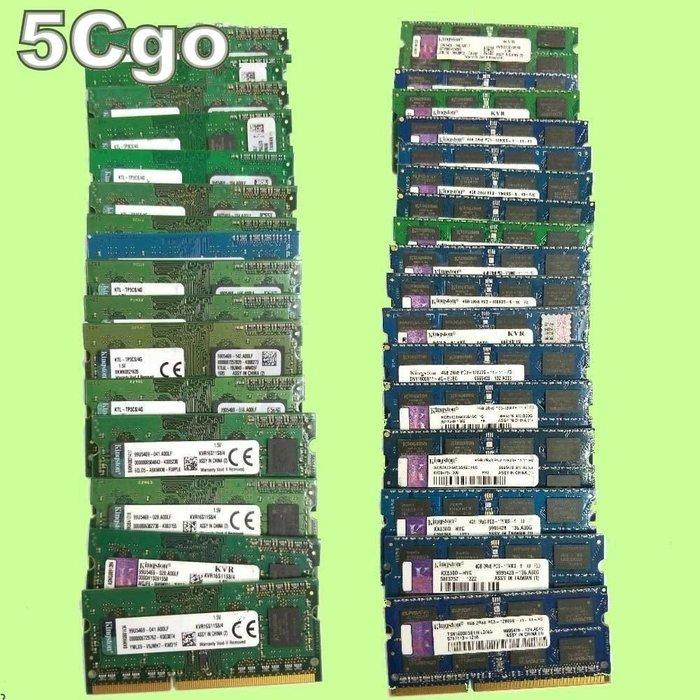 5Cgo【代購】大量可議拆機二手筆電用金士頓或三星或其他大廠記憶體DDR3 2G另4G 1066 1333 1600含稅