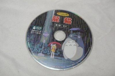 紫色小館-66--3-----龍貓