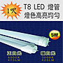 T8 LED 燈管,  1尺 1呎 5W燈管. 全電壓.×(2...