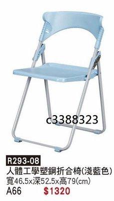 頂上{全新}人體工學塑鋼折合椅(R293-08)折合椅/補習椅/辦公椅~~~台灣製造