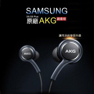 【原廠耳機】SAMSUNG S8/S8+ AKG 3.5mm線控耳機 AKG調音版 優異音質 耳機