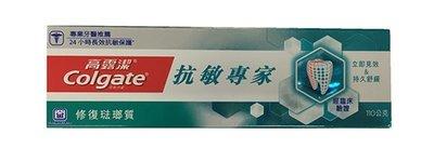 【B2百貨】 高露潔牙膏-抗敏專家修護琺瑯質(110g) 8850006327838 【藍鳥百貨有限公司】
