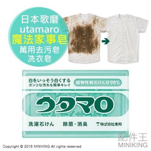 【配件王】現貨 日本製 日本歌磨 utamaro 魔法家事皂 133g 萬用去污皂 洗衣皂 日本魔法皂