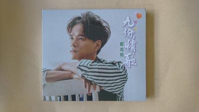【鳳姐嚴選二手唱片】烏兆邦 九份情歌 CD+DVD 全新未拆 豪記