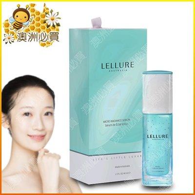 【澳洲必買】Lellure Micro Radiance Serum 玲瓏線雕精華 40ml
