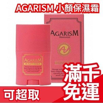 日本 AGARISM 小顏保濕霜 簡單按摩 不黏手 肌膚保水緊緻 鎖水 小臉養成❤JP