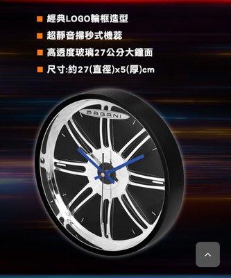 7-11 三大極速超跑 【限量Pagani經典輪框造型大掛鐘