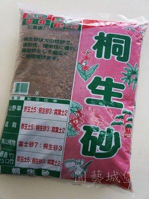 【園藝城堡】桐生砂 (16L) 混合粒 日本原裝進口