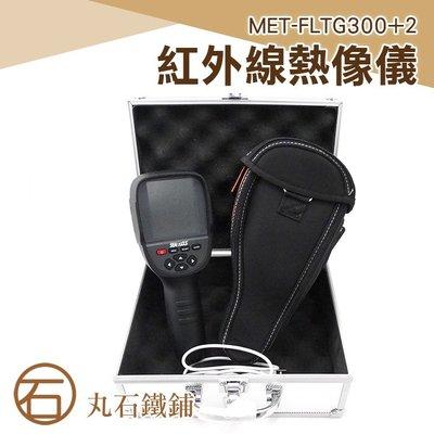 《丸石刀剪》顯像儀 紅外線熱像儀 水電抓漏 空調 冷氣 氣密 內建可充電鋰電池 彩色顯示 MET-FLTG300+2