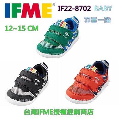 (免運優惠)2018日本IFME最新秋季BABY健康鞋~學步鞋~一階輕量防滑