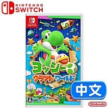 台灣公司貨 任天堂 Nintendo Switch《耀西的手工世界》中文版(附贈預購特典/送完為止)