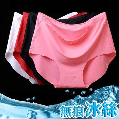 【JD Shop】冰絲無痕內褲 女中腰性感時尚冰絲無痕平口內褲