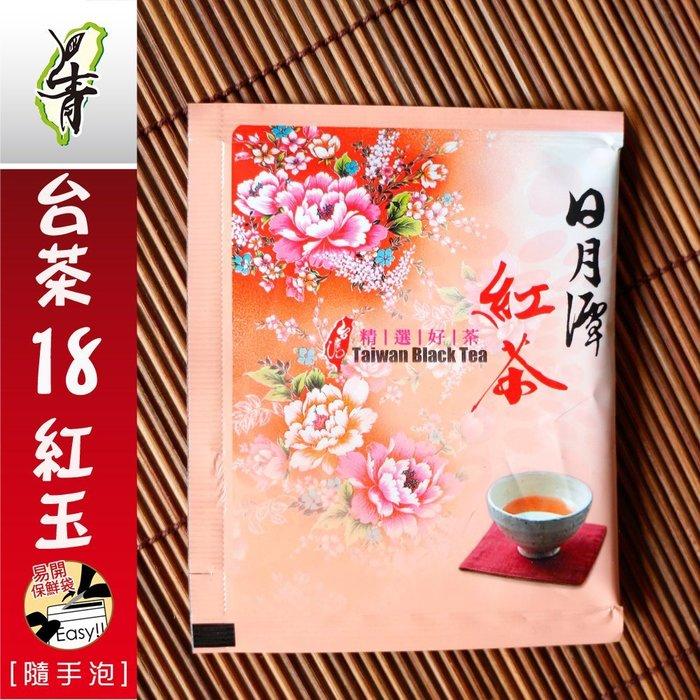 日月潭紅茶台18號紅玉紅茶包 ~ 上青茶業 (100入下單處)