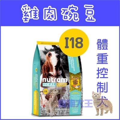 **貓狗大王**【贈700元禮卷】【NUTRAM 紐頓】專業理想系列 I18 體重控制犬 雞肉豌豆----13.6kg