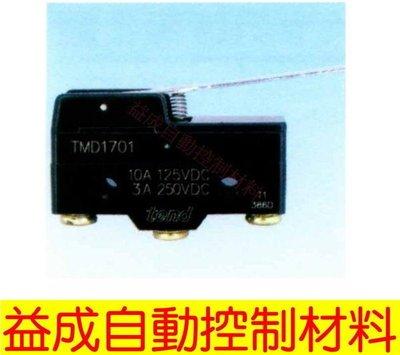 【益成自動控制材料行】TEND長柄型微動開關(直流型)TMD1701