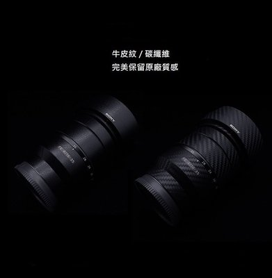 【高雄四海】鏡頭鐵人膠帶 SONY FE 90mm F2.8 Macro G OSS .碳纖維/牛皮.DIY.