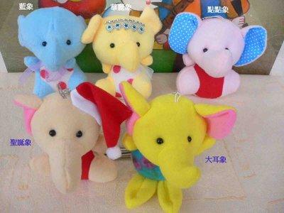 5款大象任選~11cm絨毛玩具玩偶公仔~聖誕節禮物贈品結婚禮小物二次進場送客禮品兒童慶生分享禮抽獎團康情人節來店滿額禮
