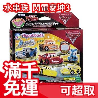 【閃電麥坤3 AQ-26】日本原裝 EPOCH 夢幻星星水串珠補充包 汽車總動員 創意 DIY 玩具❤JP PLUS+