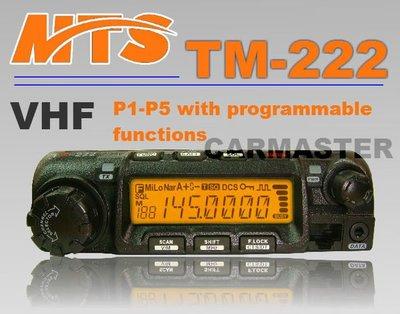 《實體店面》【MTS】MTS TM-222 VHF 單頻 無線電車機 60公里通話距離 高感度接收 TM222