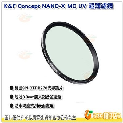 @3C柑仔店@K&F Concept NANO-X MC UV 72mm 超薄濾鏡 抗刮 防水 抗反射 多層鍍膜光學鏡片