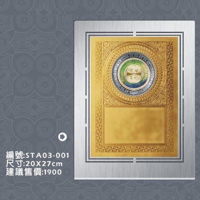 金屬框獎狀 STA03-001