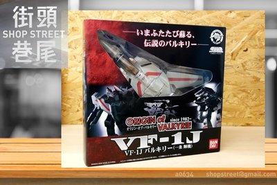 [中古] 1/55 Bandai Macross Origin of Valkyrie VF-1J 超時空要塞馬輝專用機