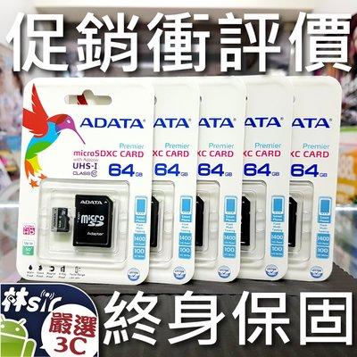 ☆林sir三多☆ADATA 威剛 MicroSDXC class10 C10 U1 記憶卡 64G UHS-I 64GB