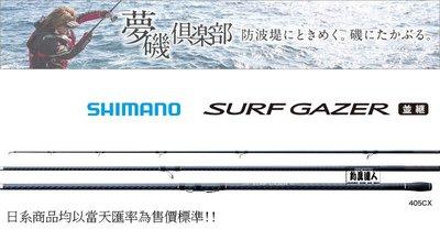☆~釣具先生~☆ 可刷卡 SHIMANO SURF GAZER 並繼 遠投竿 規格:425BX(25314)