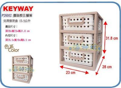 =海神坊=台灣製 KEYWAY P26002 喜瑞都三層架 桌上型三層櫃 置物盒 整理盒 13.5L 6入1200元免運