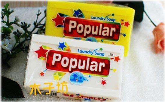 木子坊 Popular 泡辣去汙皂 天然棕櫚油香皂 多用途清潔皂 大塊250g(白色.黃色)