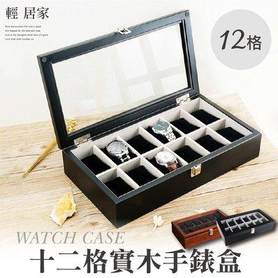 十二格實木手錶盒 12格收納盒 展示盒 收藏盒 首飾品盒 項鍊珠寶盒 石英錶 情侶對錶 男錶女錶 名錶-輕居家8102