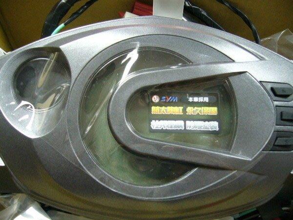 SYM 原廠 戰將 Fighter 125/150 原廠 液晶碼表本體 碼表 儀表 冷藍光或橘光 特價中