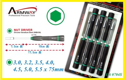Armway Screwdriver  EA Nut Driver 0704S 套筒起子組