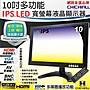 【CHICHIAU】10吋多功能IPS LED寬螢幕液晶顯...
